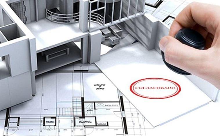 Согласование перепланировки квартиры в Северске